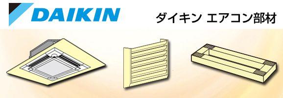 ダイキン業務用エアコン部材
