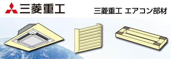 三菱重工業務用エアコン部材