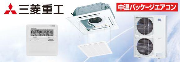 三菱重工中温用エアコン