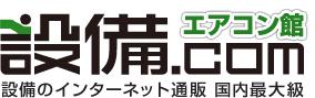 """エアコン専門店 """"設備.com エアコン館"""""""