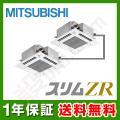 三菱電機 スリムZR 天井カセット4方向 コンパクト 5馬力 同時ツイン