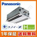 【在庫品薄】パナソニック Hシリーズ 2方向天井カセット形 3馬力 シングル 冷媒R32