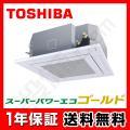 東芝 スーパーパワーエコゴールド 天井カセット4方向 3馬力 シングル 冷媒R32