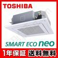 東芝 スマートエコneo 天井カセット4方向 2.5馬力 シングル 冷媒R32