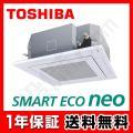 東芝 スマートエコneo 天井カセット4方向 4馬力 シングル 冷媒R32