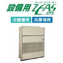 ダイキン 設備用エアコン 設備用ZEAS 冷暖兼用・冷房専用