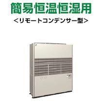 ダイキン 設備用エアコン  リモートコンデンサー型簡易恒温恒湿用