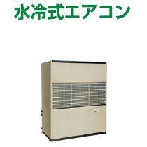 ダイキン 設備用エアコン  水冷式エアコン