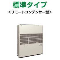 ダイキン 設備用エアコン リモートコンデンサー型標準タイプ