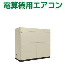 ダイキン 設備用エアコン 電算機用エアコン