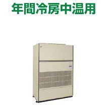 ダイキン 設備用エアコン 年間冷房中温用