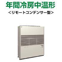 ダイキン 設備用エアコン リモートコンデンサー型年間冷房中温形