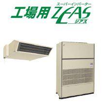 ダイキン 設備用エアコン 工場用ZEAS