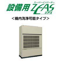 ダイキン 設備用エアコン 設備用ZEAS