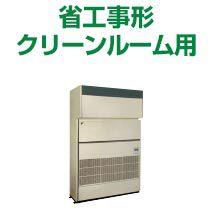ダイキン 設備用エアコン 省工事形クリーンルーム用