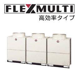 日立 ビル用マルチ FLEXMULTI 高効率タイプ