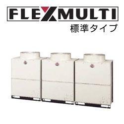 日立 ビル用マルチ FLEXMULTI 標準タイプ