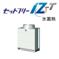 日立 ビル用マルチ セットフリーIZ-Z 氷蓄熱