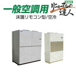 日立 設備用エアコン 一般空調用床置 リモコン型/空冷