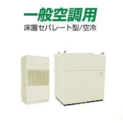 日立 設備用エアコン 一般空調用床置 セパレート型/空冷