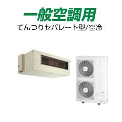日立 設備用エアコン 一般空調用てんつり セパレート型/空冷