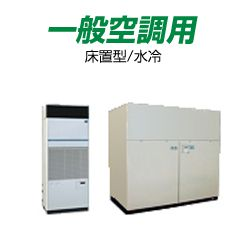 日立 設備用エアコン 一般空調用床置 水冷