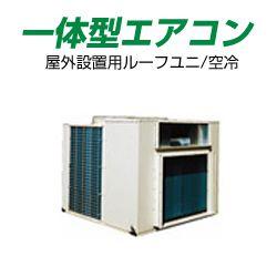 日立 設備用エアコン 一体型エアコン ルーフユニ/空冷