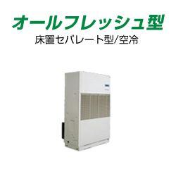 日立 設備用エアコン オールリフレッシュ型 床置セパレート型