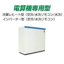 日立 設備用エアコン 電算機専用型 情報通信向け