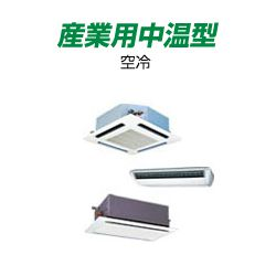 日立 設備用エアコン 産業用中温型 空冷