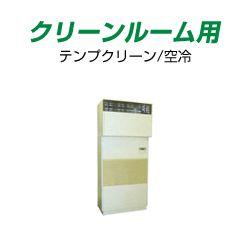 日立 設備用エアコン クリーンルーム用 テンプクリーン/空冷