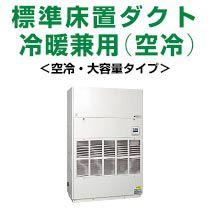 三菱重工 設備用エアコン 標準床置ダクト 冷暖兼用(空冷)(空冷・大容量タイプ)