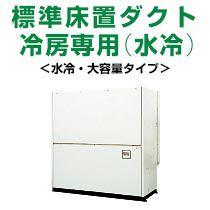 三菱重工 設備用エアコン 標準床置ダクト 冷房専用(水冷)(水冷・大容量タイプ)