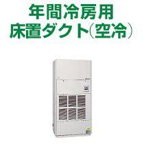 三菱重工 設備用エアコン 年間冷房用床置ダクト(空冷)