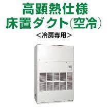 三菱重工 設備用エアコン 高顕熱仕様床置ダクト 冷房専用(空冷)
