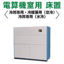 三菱重工 設備用エアコン 電算機室用 床置 冷房専用・冷暖兼用(空冷)/冷房専用(水冷)