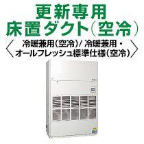 三菱重工 設備用エアコン 更新専用床置ダクト 冷暖兼用(空冷)/冷暖兼用・オールフレッシュ標準仕様(空冷)
