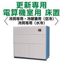 三菱重工 設備用エアコン更新専用電算機室用床置 冷房専用(空冷)