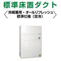 三菱重工 設備用エアコン 標準床置ダクト 冷暖兼用・オールリフレッシュ標準仕様(空冷)