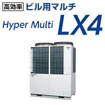三菱重工 ビル用マルチ HyperMulti LX4