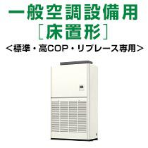三菱電機 設備用エアコン 一般空調設備用[床置形]<標準・高COP・リプレース専用>