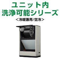 三菱電機 設備用エアコン ユニット内洗浄可能シリーズ