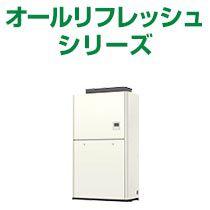 三菱電機 設備用エアコン オールリフレッシュシリーズ