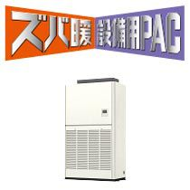 三菱電機 設備用エアコン ズバ暖設備用パッケージエアコン
