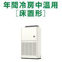 三菱電機 設備用エアコン 年間冷房中温用