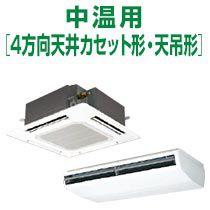 三菱電機 設備用エアコン 中温用[4方向天井カセット形・天吊形]