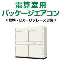 三菱電機 設備用エアコン 電算室用パッケージエアコン<標準・DX・リプレース専用>