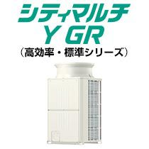 三菱電機 ビル用マルチ シティマルチY GR(高効率・標準シリーズ)