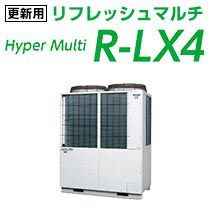 三菱重工 HyperMulti R-LX4 リフレッシュマルチ HyperMulti R-LX4(更新用)