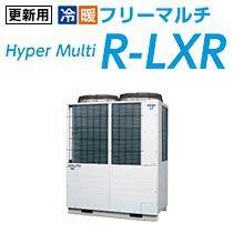 三菱重工 フリーマルチ HyperMulti R-LXR